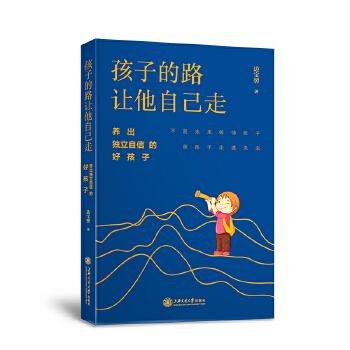 孩子的路让他自己走-养出独立自信的好孩子(pdf+txt+epub+azw3+mobi电子书在线阅读下载)
