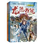 龙隐书院:1洞庭水怪+ 2白袍将军(套装共2册, 东方文化幻想少年小说,为你描绘一个儒侠并举的中国)