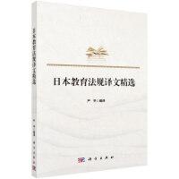 日本教育法规译文精选