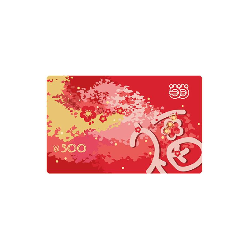 当当春节卡(新)500元