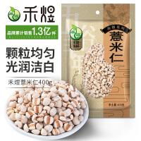 禾煜 薏米仁 400g*3袋 贵州特产小薏米薏米仁