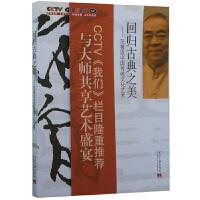 回归古典之美:范曾谈中国传统文化艺化(彩色插图珍藏版)(一本关于诗书画的解读与体验)