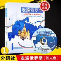 走遍俄罗斯(1)学生用书 附光盘 安东诺娃 周海燕 俄语自学入门教材 俄语教材 外研社 外语教学与研究出版社