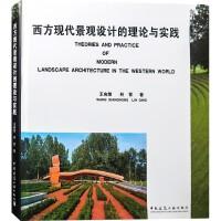 西方现代景观设计的理论与实践 王向荣 林箐 编著 风景园林环境景观设计基础理论书籍
