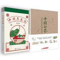 【全2册】中国名茶谱+中国白茶 识茶泡茶品茶茶艺书籍茶道入门茶文化普洱茶中国茶经评茶员培训教材茶叶书