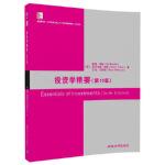 投资学精要(第10版) [美]兹维・博迪(Zvi Bodie)、亚历克斯・凯恩(Alex Kan 清华大学出版社 97