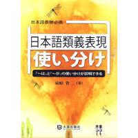 日本语近义表现区分使用