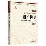 重庆大轰炸档案文献?财产损失(同业公会部分部分)上下共两册