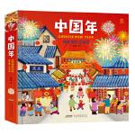 中国年:传统节日立体书