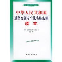 中华人民共和国道路交通安全法实施条例读本法律法规释义系列 李建