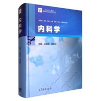 iCourse 教材,高等学校临床医学系列:内科学 迟宝荣,周胜华 9787040481655 高等教育出版社