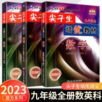 尖子生培优教材九年级全一册数学英语科学人教版浙教版初三9年级同步练习册2021新版