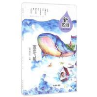 *新思维儿童文学读本 蓝色飞船9787548820529 + 限量赠送 2019日历一本