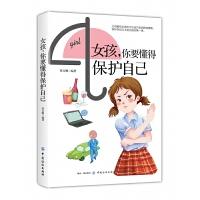 正版 女孩,你要懂得保护自己 青春期女孩教育书籍 女儿你要学会保护自己 好父母送给孩子的安全手册 10-12-18岁少