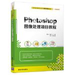 【正版直发】Photoshop图像处理项目教程 崔晶、沈强、王佳 9787302444299 清华大学出版社
