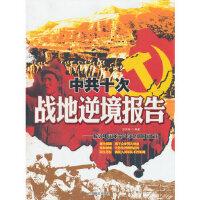 十次战地逆境报告刘洪强9787503448256中国文史出版社