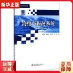 海浪与振荡系统 约翰・凡尼斯(Johannes Falnes);刘恒序,陈海龙,郑雄