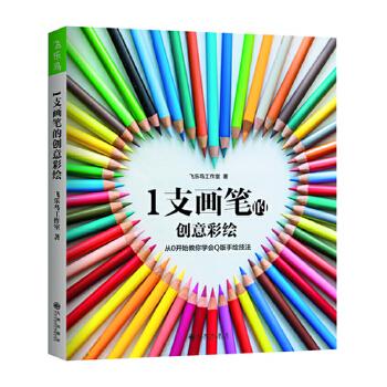 飞乐鸟-1支画笔的创意彩绘(手把手教你从0开始学会,无穷无尽的Q版手绘技法!让不会画画的人也能享受涂鸦的快乐时光!)