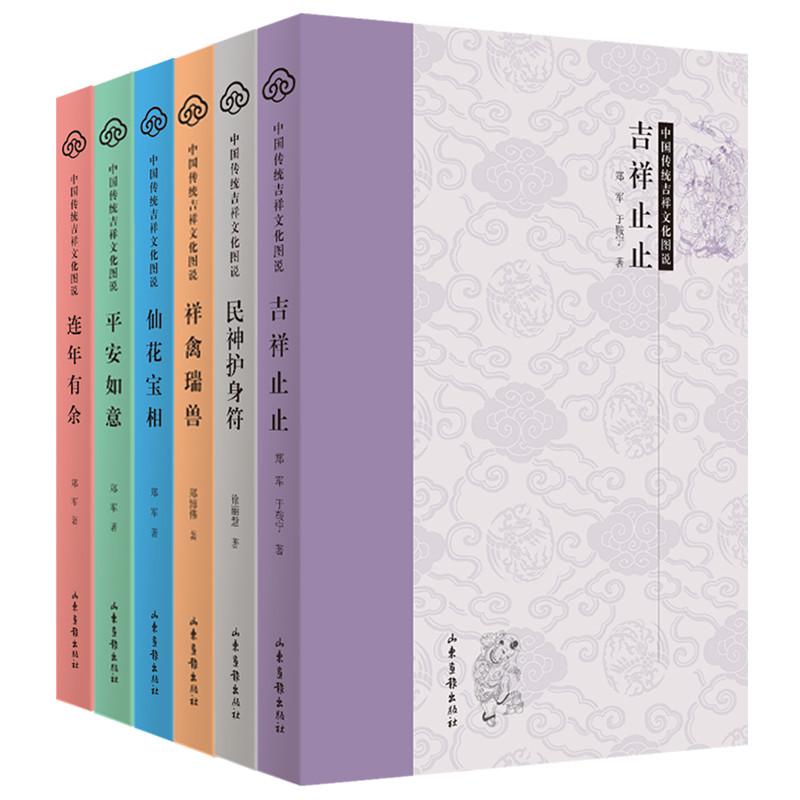 中国传统吉祥文化图说(套装全6册)