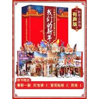 【礼盒装】我们的新年3d立体书 360度儿童绘本故事翻翻书3-4-6-10周岁婴幼儿图书过年啦欢乐中国年同类型书籍民俗