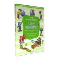 正版全新 幼儿园感知觉游戏/孩子成长全面实用的游戏书