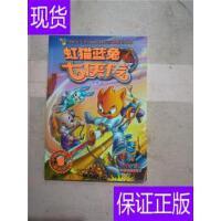 [二手旧书8成新]虹猫蓝兔七侠传. 14 : 连续剧第70-74集/漫画 /?