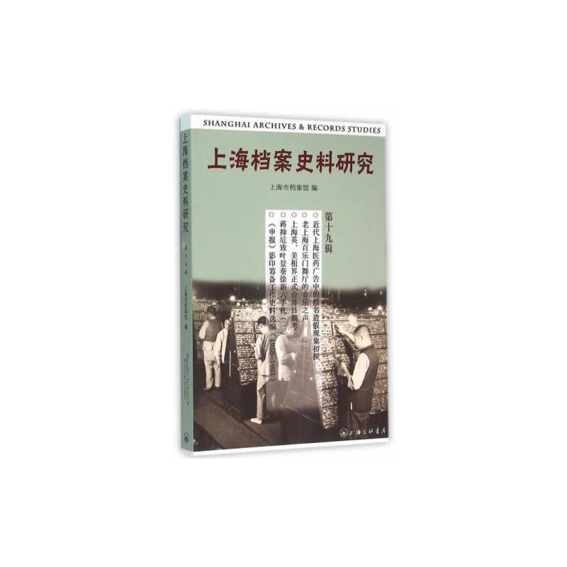 【正版二手书旧书9成新左右】上海档案史料研究9787542653772 正版书籍,下单速发,大部分书籍9成新左右,物有所值,有部分笔记,无盘。品质放心,售后无忧。
