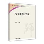 学校组织与管理杨颖秀9787040452150高等教育出版社