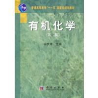 【二手旧书8成新】有机化学 第二版 谷文祥 科学出版社