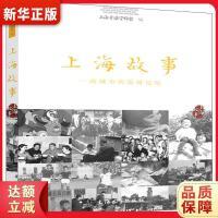 上海故事:一座城市温暖的记忆 上海音像资料馆 上海大学出版社9787567132009【新华书店 购书无忧】