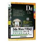 正版全新 3ds Max/VRay室内设计材质、灯光与建模速查手册(典藏版)