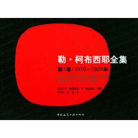 勒・柯布西耶全集.第1卷.1910-1929年