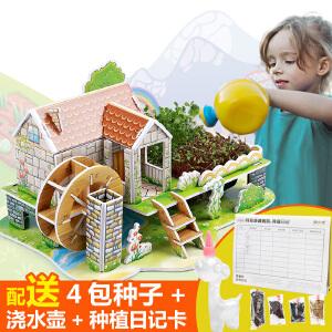 智立堡 3D立体拼图种植亲子小农庄益智力儿童DIY纸质建筑模型玩具4-5-6岁