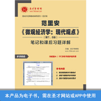 【圣才】范里安《微观经济学:现代观点》(第7、8版)笔记和课后习题详解