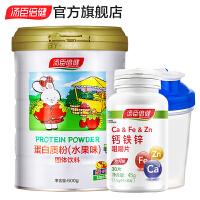 汤臣倍健 蛋白质粉(水果味)600g+钙铁锌30片*2瓶 儿童蛋白粉 蛋白质粉