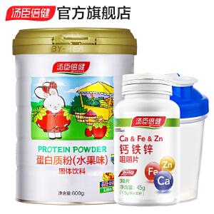 【每满150减50】汤臣倍健 蛋白质粉(水果味)600g+钙铁锌30粒*2 儿童蛋白粉 蛋白质粉 易吸收