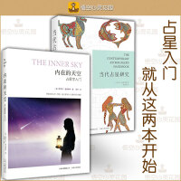 占星入门应读2本套 当代占星研究+内在的天空(占星学入门) 星盘解读书 入门 非中国文化精要 正版 星座占卜书