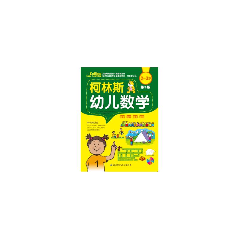 【正版现货】柯林斯幼儿数学 2-3岁(第3版) [英]哈珀·柯林斯出版社  张晨辰 9787530488492 北京科学技术出版社