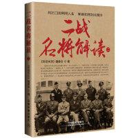 【正版直发】二战名将解读(二) 《时刻关注》编委会 9787113224103 中国铁道出版社