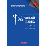 【正版全新直发】公共传播研究蓝皮书:中国社会化媒体发展报告(2013卷) 陈先红,张明新 9787560993225