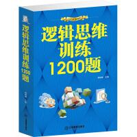 全新正版逻辑思维训练1200题 思维训练书籍 思维导图书籍 强大脑 思维风暴大脑训练 智力开发书籍 思维训练情商训练教