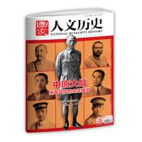 赠一 国家人文历史中原大战拼盘政权的内耗基因 杂志 2020年4月上第7期 驴背上的中国文人 希特勒与德国近代汽车工业