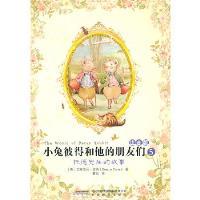 小兔彼得和他的朋友们(注音版)5:托德先生的故事 特,曹剑 安徽教育出版社 9787533661465