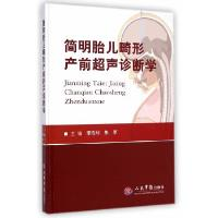 简明胎儿畸形产前超声诊断学 李胜利,朱军 人民军医出版社 9787509181133