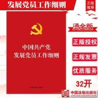 现货 中国共产党发展党员工作细则32开烫金版 单行本 中国法制出版社 党员干部学习用书