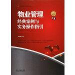 物业管理:经典案例与实务操作指引(最新升级版)