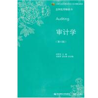 审计学(第六版)