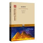 技术哲学――从埃及金字塔到虚拟现实