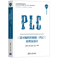 三菱可编程控制器(PLC)原理及设计
