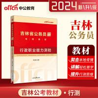 吉林公务员考试教材 中公2021吉林省公务员 甲乙级通用考试教材用书 行测教材1本 吉林公务员考试用书2021
